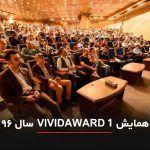 گزارش همایش Vivid Award