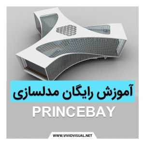 ‎مدلسازی بنای Prince Bay Marketing