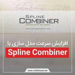 spline combiner