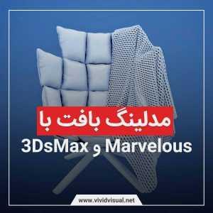 ساخت بافت در نرمافزار ۳dsMax و Marvelous Designer