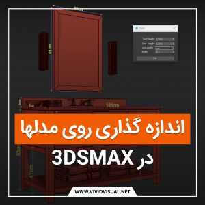 اندازه گذاری روی مدلها در ۳dsMax