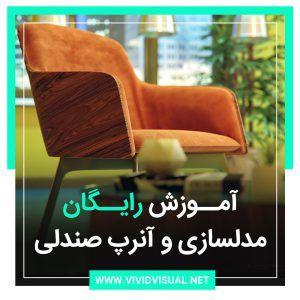 مدلسازی و آنرپ صندلی