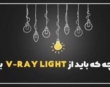 V-RayLight و بررسی پارامتر های آن