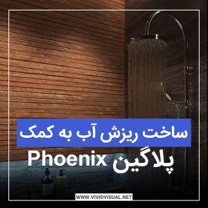 پلاگین Phoenix