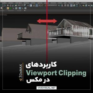 کاربردهای Viewport Clipping در مکس