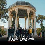 همایش شبیه سازی معماری در شیراز