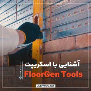 آشنایی با اسکریپت FloorGen Tools