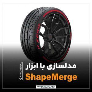 ابزار ShapeMerge در مدلسازی