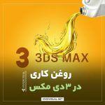 روغن کاری در 3dsMax
