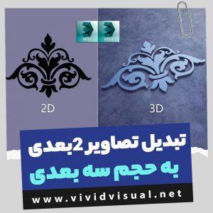 تبدیل تصاویر دوبعدی به حجمهای سه بعدی