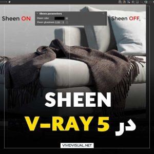 Sheen در V-Ray5