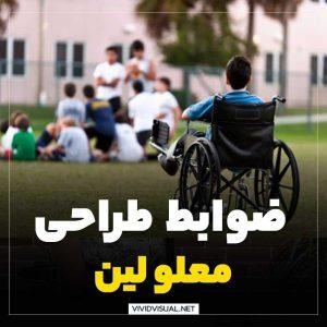ضوابط طراحی معلولین
